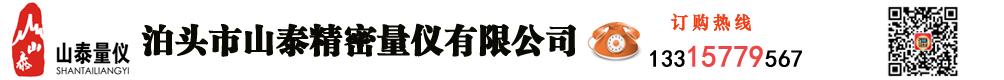 泊头市山泰精密量仪有限公司花岗石平台首页